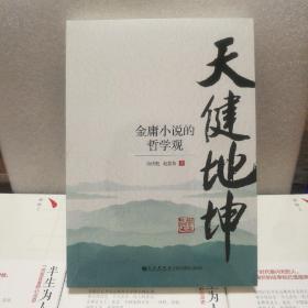 天健地坤:金庸小说的哲学观