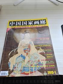 中国国家画廊2013 1