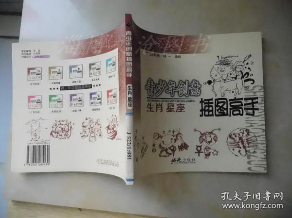 青少年创意插图高手(全十册)