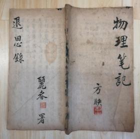 民国手写原创游记、诗词、对联等及两页物理笔记