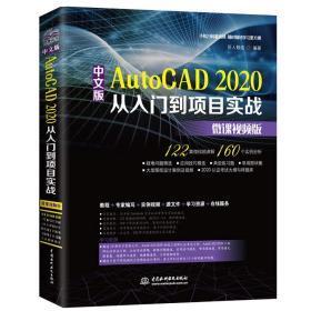 中文版AutoCAD2020从入门到项目实战CAD教材自学实战案例+视频讲解