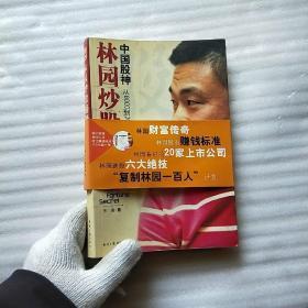 中国股神林园炒股秘籍:中国股神 从8000到20个亿 这不是神话【书内有污渍  看图】