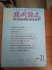 现代语文2008.21