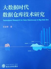 大数据时代数据仓库技术研究