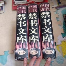 中国古代禁书文库第一卷到三卷全书