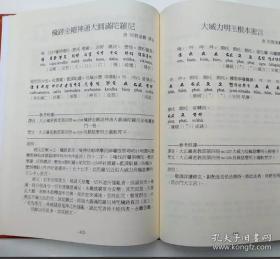 古梵文佛教咒语大全(两本)