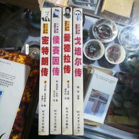 二十世纪军政巨人百传:曼德拉传,戈培尔传,侯赛因传,密特朗传(4本合售30元)