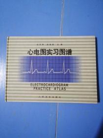 心电图实习图谱