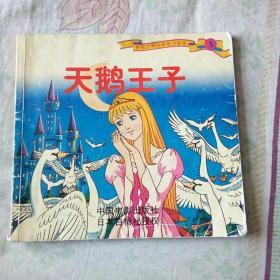 彩图世界经典童话故事 天鹅王子