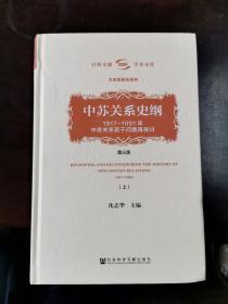 中苏关系史纲:1917-1991年中苏关系若干问题再探讨(第三版)上册
