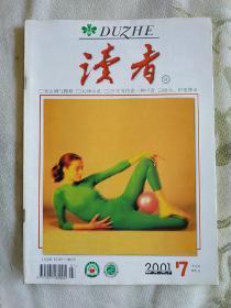 读者 2001 7