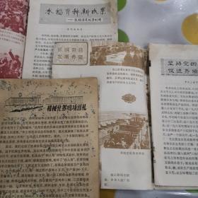 70年代 文革时期 科学种田 杂志
