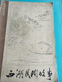 西湖民间故事