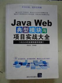 Java Web典型模块与项目实战大全