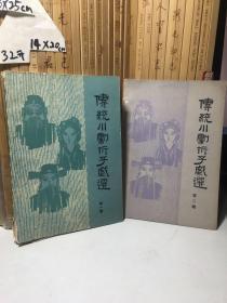 传统川剧折子戏选第一辑 第二辑【2册合售】