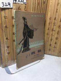 新编历史剧 川剧高腔 商鞅