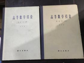 高等数学引论 第一卷 第1,2分册