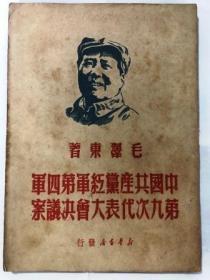 中国共产党红军第四军第九次代表大会决议案(32开 竖排繁体 1949年7月1版1印  八五品)