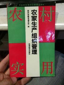 【1994年一版一印】农家生产组织管理  重庆市教育委员会  编  高等教育出版社9787040045840