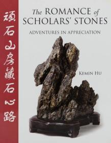 【现货】The Romance of Scholar's Stones Adventures in Appreciation 顽石山房藏石心路 【英文原版】