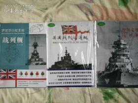 海军套装-俾斯麦级战列舰,英国战列巡洋舰,伊丽莎白女王级战列舰