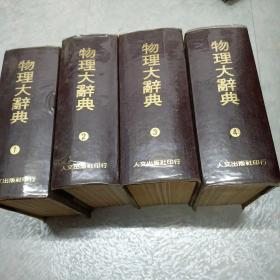 物理学大辞典(四全,初版)