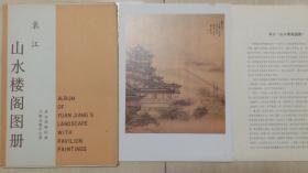 1987年1版1印袁江《山水楼阁图册》8张全(16开活页装,品好)