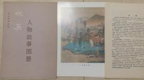 1986年1版1印仇英《人物故事图册》10张全(16开活页装,品好)