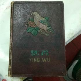 50年代硬皮笔记本(内含英语短语/句子)