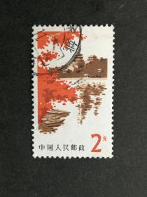 普通邮票普20北京风景图案2元信销中品有破损