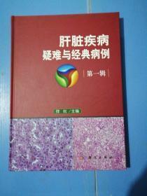 肝脏疾病疑难与经典病例  第一辑