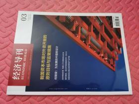 经济导刊 03  2019年3月号  总第240期  我国资本市场对外资开放的原则目标与监管措施(品相如图)