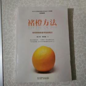 褚橙方法:褚橙营销操盘手实战笔记