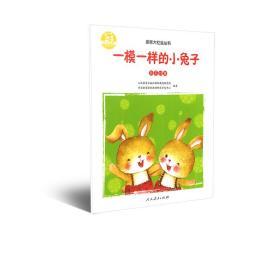 平装绘本一模一样的小兔子  乐于分享 亲亲大社会丛书
