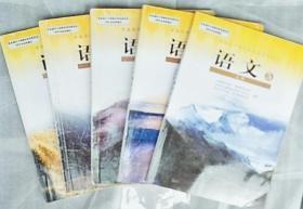 高中语文课本