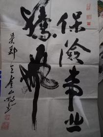 王金山 书法一副  苏州缂丝研究会会长,1988年荣获中国工艺美术大师王金山书法