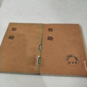 国语(全二册)馆藏