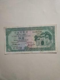 1981年澳门大西洋银行海外汇理银行伍圆 5元 葡萄牙时期纸币