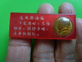 文革纪念章 毛主席像加语录(有机塑料方章)【5×1.9】
