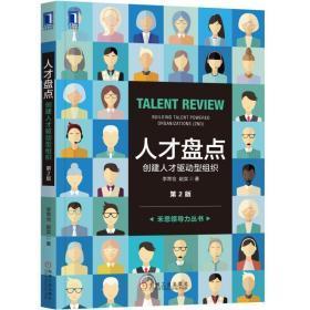 人才盘点:创建人才驱动型组织(第2版)人力资源管理书籍 本书阐释了组织与人才盘点的基本理念和知识技能