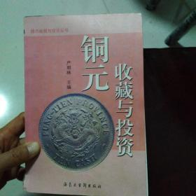 铜元收藏与投资