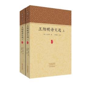 家藏文库:王阳明诗文选  (上下全二册)