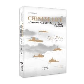 一个英国人的中国人:五城记