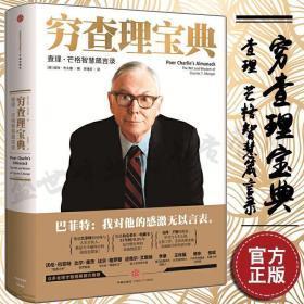 正版 穷查理宝典 查理 芒格智慧箴言录 巴菲特的导师与人畅销书