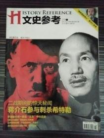 文史参考2010_14  二战期间的惊天秘闻蒋介石参与刺杀希特勒