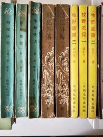绝版金庸老武侠:神雕侠侣 32开全三册,陕西人民出版社1985年1版1印,1532页