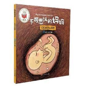 精灵鼠科学童话绘本:不可思议的妈妈