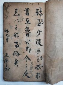 清代诗词对联类手抄本