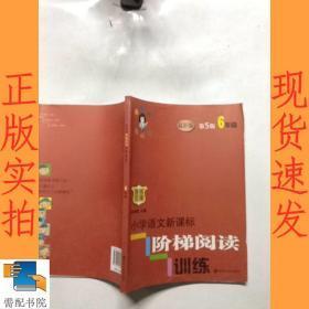 小学语文新课标阶梯阅读训练:六年级(第5版)