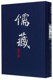 儒藏 : 精华编. 二六九册. 集部